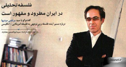 فلسفه تحلیلی در ایران مطرود و مقهور است؛ گفتو گو با مرتضی مردیها