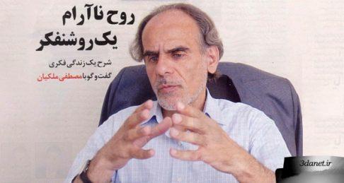 روح ناآرام یک روشنفکر، شرح یک زندگی فکری در گفتوگو با مصطفی ملکیان