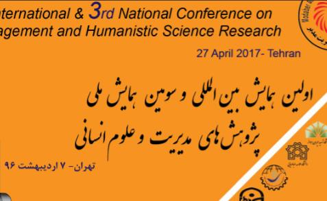 همایش پژوهشهای مدیریت و علوم انسانی