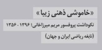 نکوداشت مریم میرزاخانی