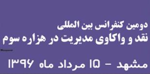 کنفرانس نقد و واکاوی مدیریت در هزاره سوم