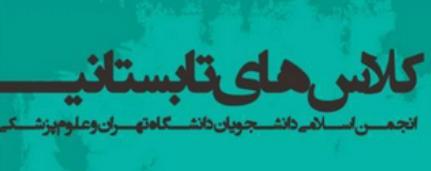 کلاس های تابستانی انجمن اسلامی دانشجویان دانشگاه تهران و علوم پزشکی