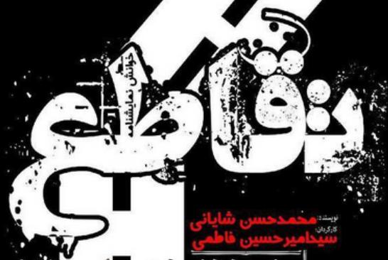 خوانش نمایشنامه خوانی: تقاطع - شهر کتاب همدان