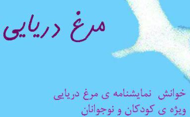 خوانش نمایشنامه خوانی: مرغ دریایی - شهر کتاب همدان