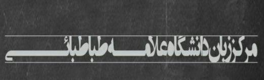 کلاس های مرکز زبان دانشگاه علامه طباطبایی