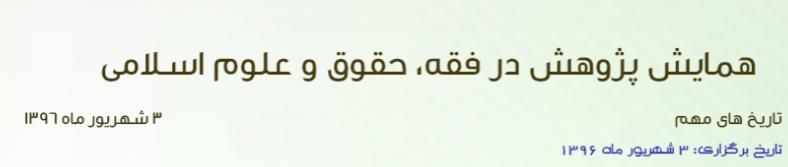 همایش پژوهش در فقه، حقوق و علوم اسلامی