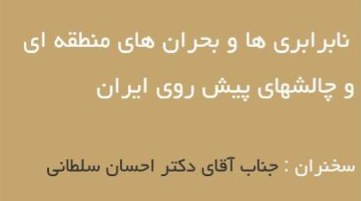 نابرابری ها و بحران های منطقه ای و چالش های پیش روی ایران