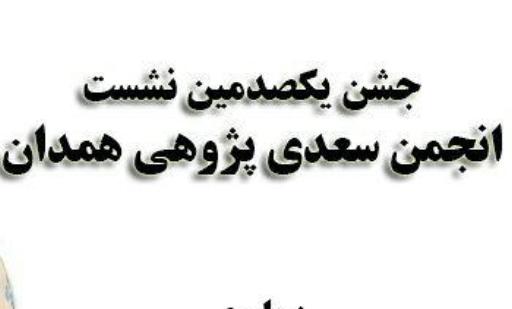 جشن یکصدمین نشست انجمن سعدی پژوهی