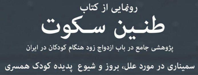 رونمایی کتاب ِطنین سکوت؛ پژوهشی جامع در باب ازدواج زودهنگام کودکان در ایران