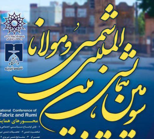 همایش بین المللی شمس و مولانا