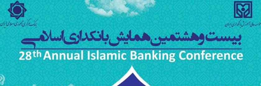 همایش بانکداری اسلامی