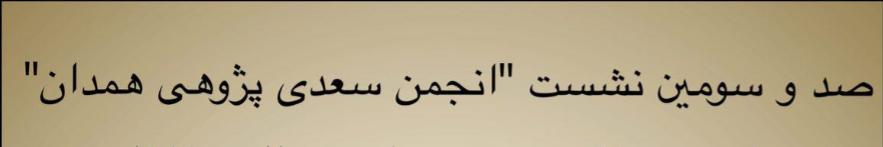 نشست انجمن سعدی پژوهش همدان