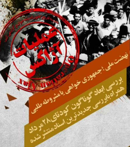 نهضت ملی؛ جمهوریخواهی یا مشروطهطلبی بررسی ابعاد گوناگون کودتای 28 مردا