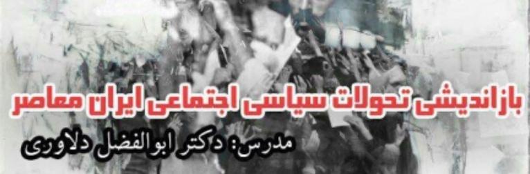 بازاندیشی تحولات سیاسی-اجتماعی ایران معاصر