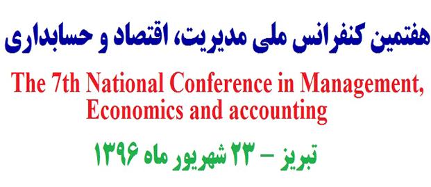 کنفرانس ملی مدیریت، اقتصاد و حسابداری