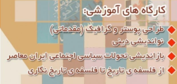 کارگاههای آموزشی انجمن دانشجویان آزاداندیش