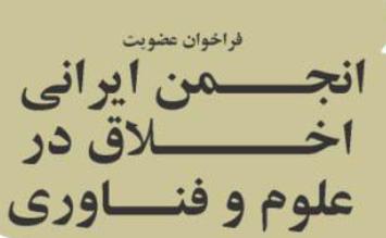 فراخوان عضویت انجمن ایرانی اخلاق در علم و فناوری