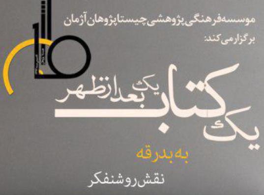 نشست بررسی کتاب ِ «نقش روشنفکر»