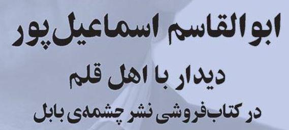 دیدار با ابولقاسم اسماعیلپور