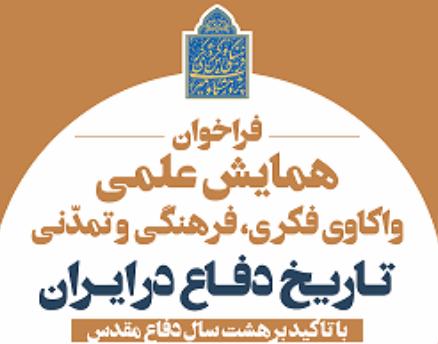 همایش تاریخ دفاع در ایران