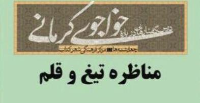 مناظرهی تیغ و قلم درسگفتارهای خواجوی کرمانی