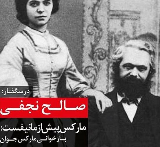 مارکس پیش از مانیفست؛ بازخوانی مارکس جوان