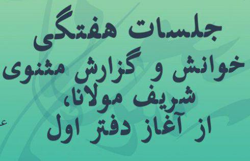 جلسات هفتگی خوانش و گزارش مثنوی شریف مولانا