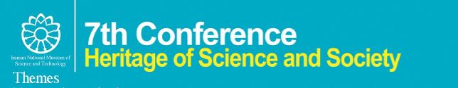 همایش میراث علم و جامعه
