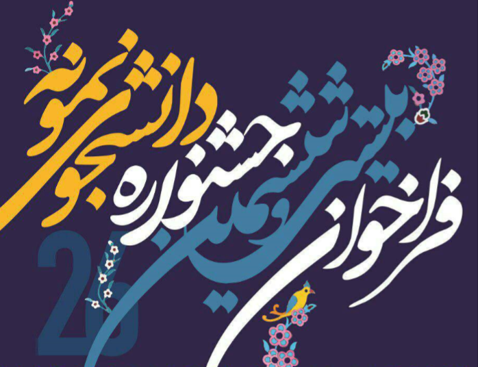 فراخوان بیست و ششمین جشنواره دانشجوی نمونه