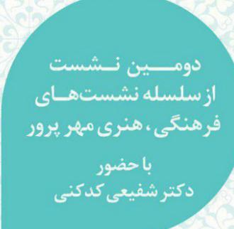 نشست فرهنگی - هنری مهرپرور