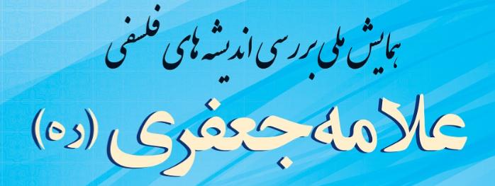 همایش ملی بررسی اندیشههای فلسفی علامه جعفری