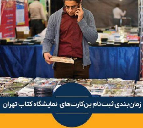 تهیه بن دانشجویی نمایشگاه کتاب تهران