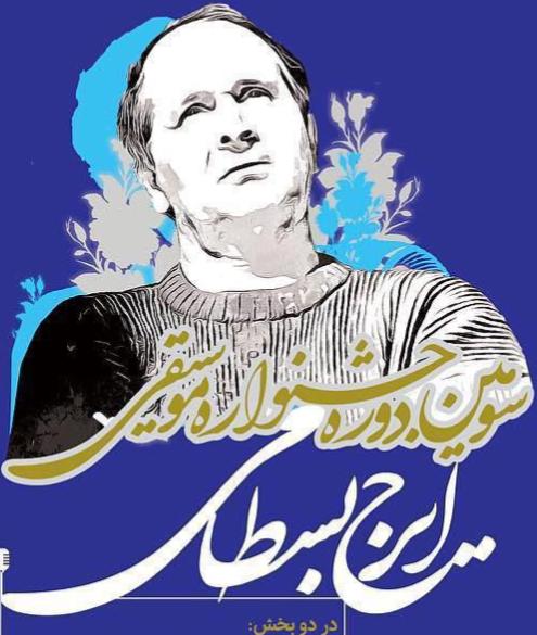 سومین دوره جشنواره موسیقی ایرج بسطامی