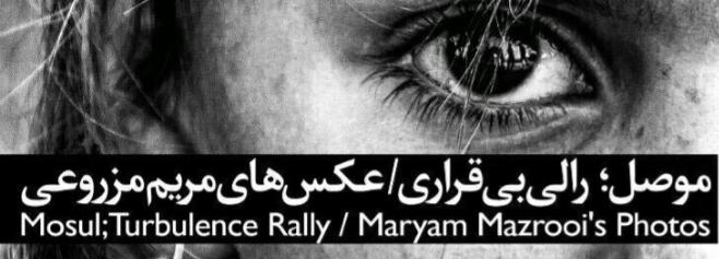 عکسهای مریم مزروعی از سقوط موصل