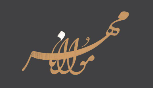 همایش مهر مولانا