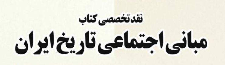 مبانی اجتماعی تاریخ ایران