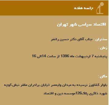اقتصاد سیاسی شهر تهران
