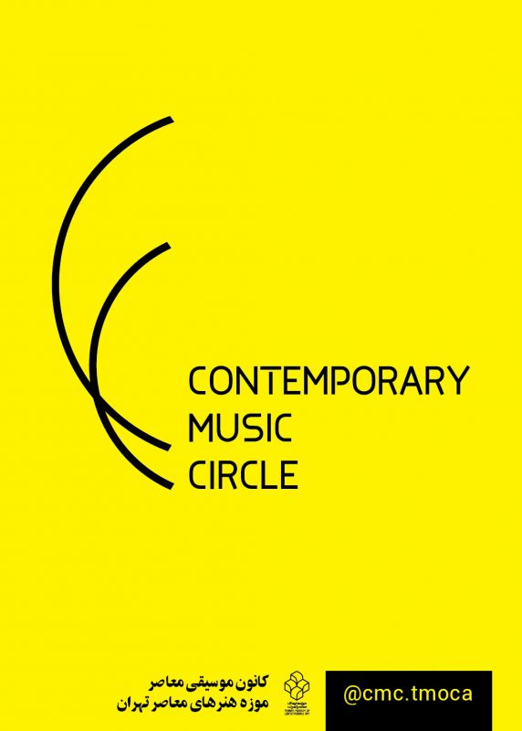 عضویت در کانون موسیقی معاصر