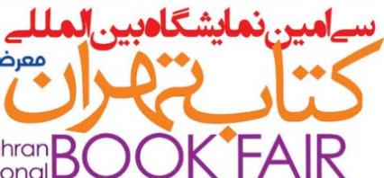 سی امین دوره نمایشگاه کتاب تهران