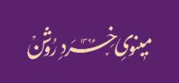 برنامه کلاسهای موسسه مینوی خرد روشن ✔️ مهرماه 1396