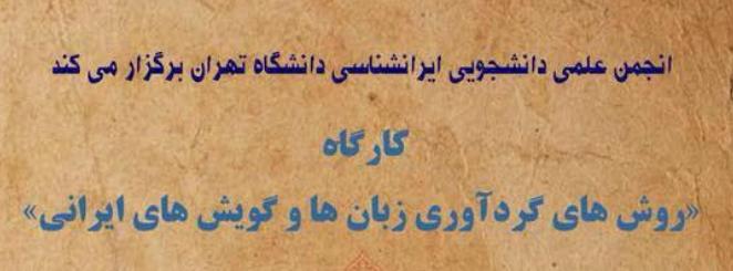 کارگاه روشهای گردآوری زبانها و گویشهای ایرانی