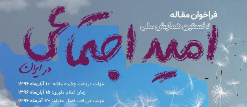 فراخوان مقاله: همایش امید اجتماعی در ایران