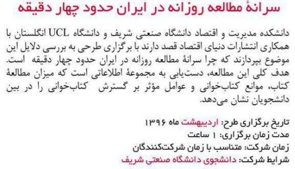 طرح بررسی علل پایین بودن سرانه مطالعه در ایران