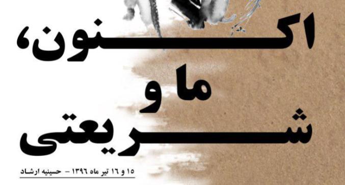 سمپوزیوم اکنون، ما و شریعتی در حسینیه ارشاد