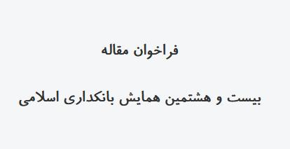 فراخوان مقاله همایش بانکداری اسلامی