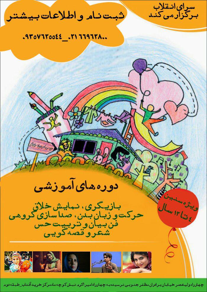 آموزش شعر و قصه گویی برای کودکان