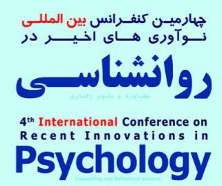 کنفزانس بین المللی نوآوریهای اخیر در روان شناسی