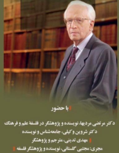 رونمایی از کتاب: سیمای یک تاریخاندیش