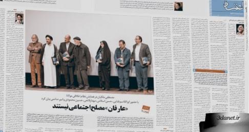 گزارش روزنامه اعتماد از همایش نظام اخلاقی مولانا