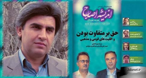 گفتگوی نشریه اندیشه اصلاح با دكتر سيد عبدالحميد ضيایی